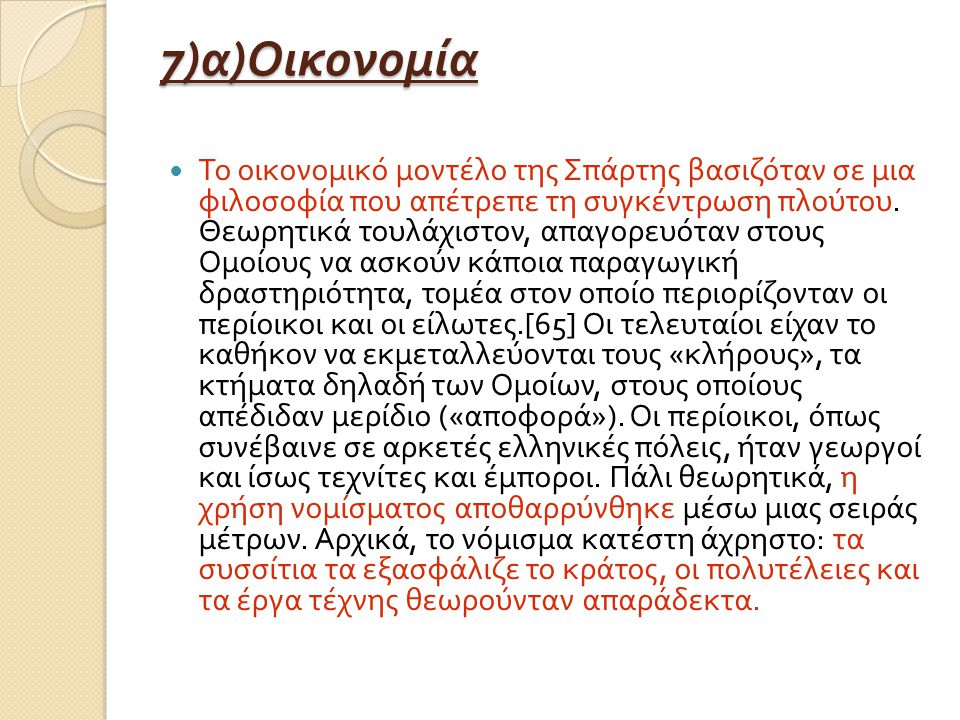 7)α)Οικονομία