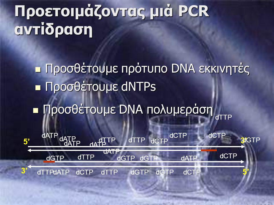 Προετοιμάζοντας μιά PCR αντίδραση
