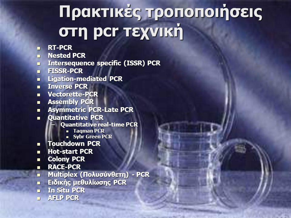 Πρακτικές τροποποιήσεις στη pcr τεχνική