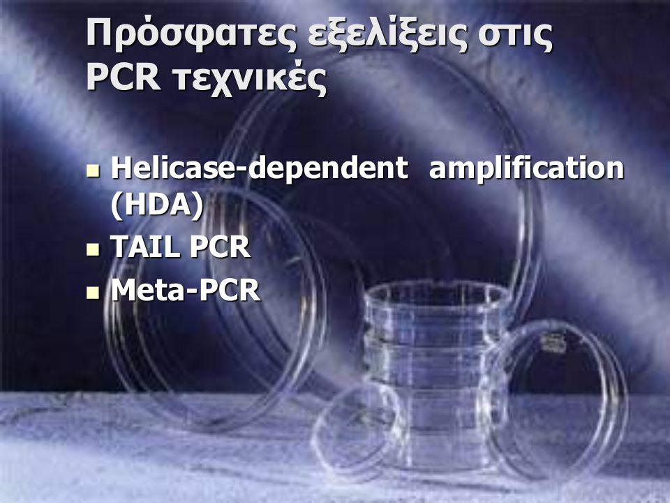 Πρόσφατες εξελίξεις στις PCR τεχνικές