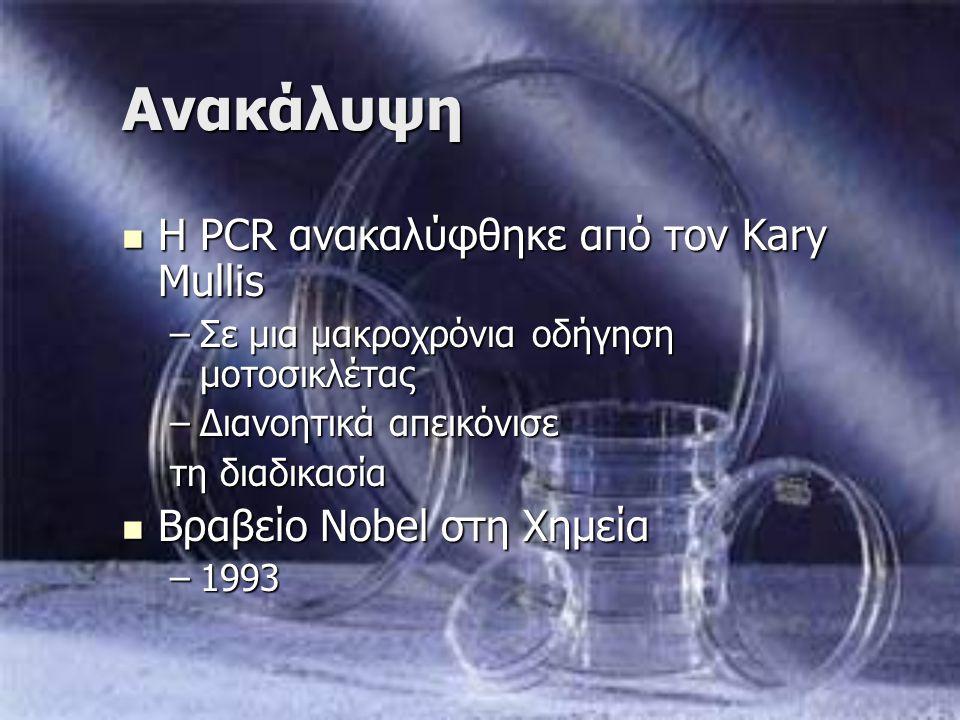 Ανακάλυψη Η PCR ανακαλύφθηκε από τον Kary Mullis