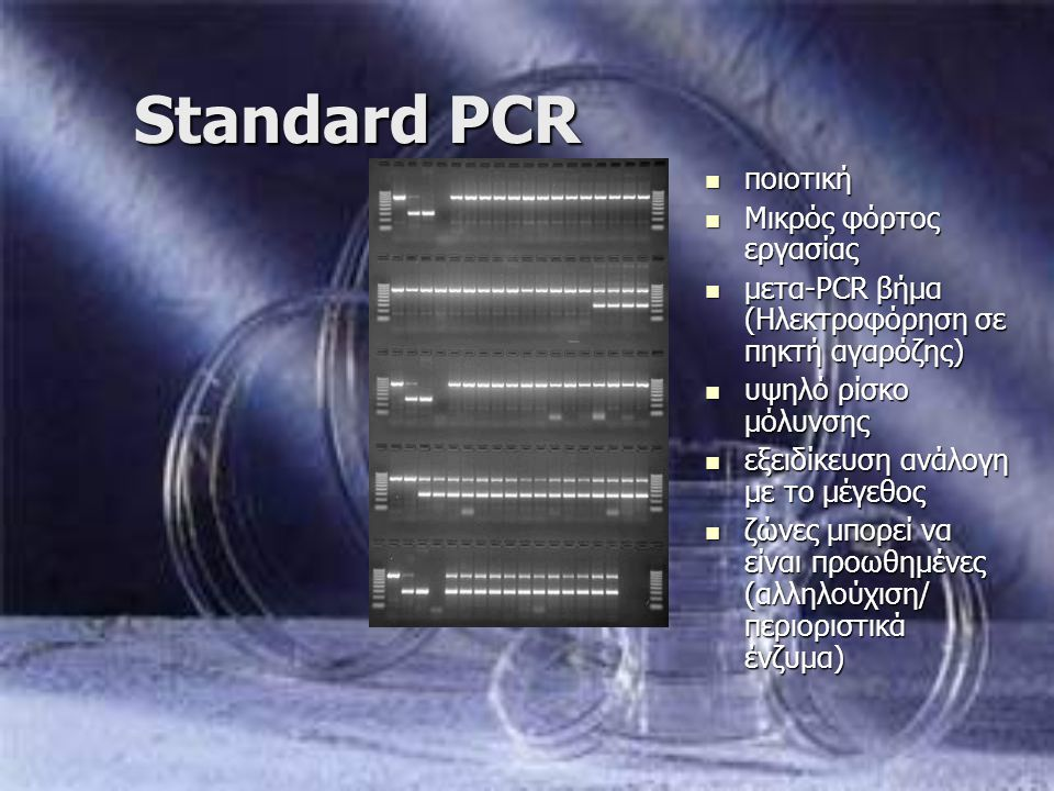 Standard PCR ποιοτική Μικρός φόρτος εργασίας