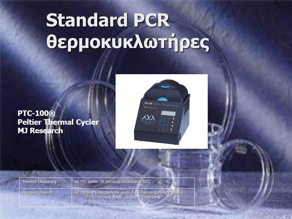 Standard PCR θερμοκυκλωτήρες