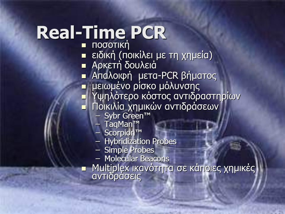 Real-Time PCR ποσοτική ειδική (ποικίλει με τη χημεία) Αρκετή δουλειά