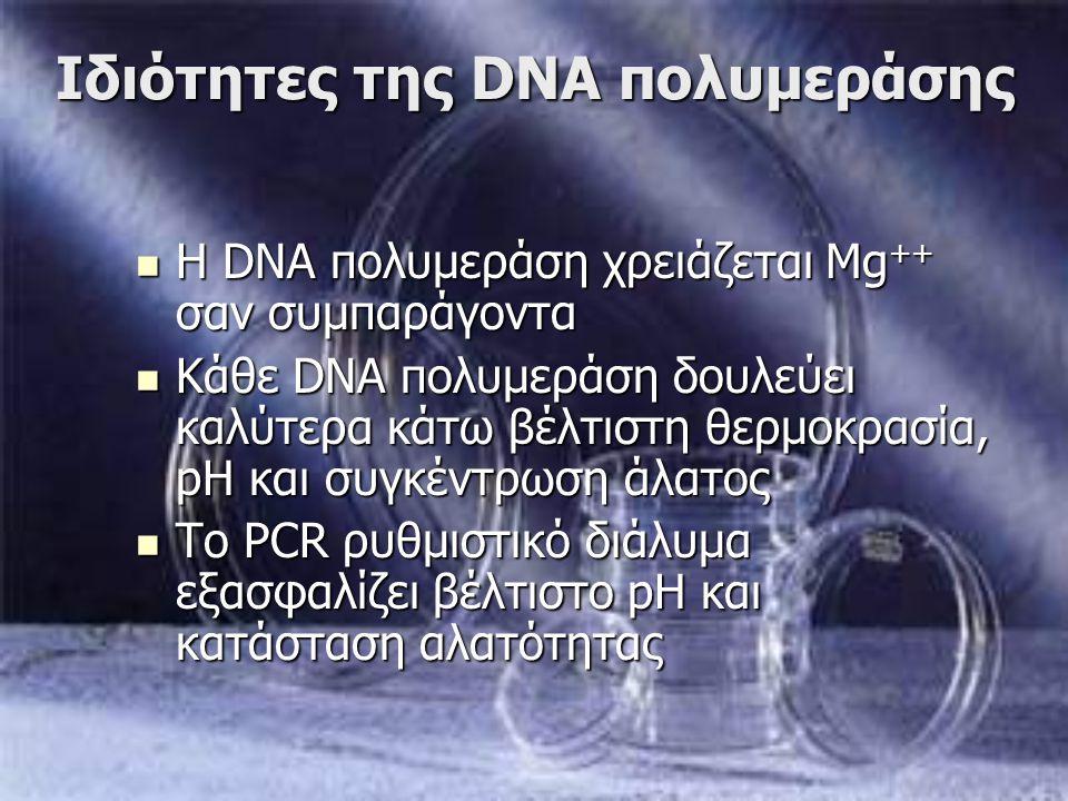 Ιδιότητες της DNA πολυμεράσης