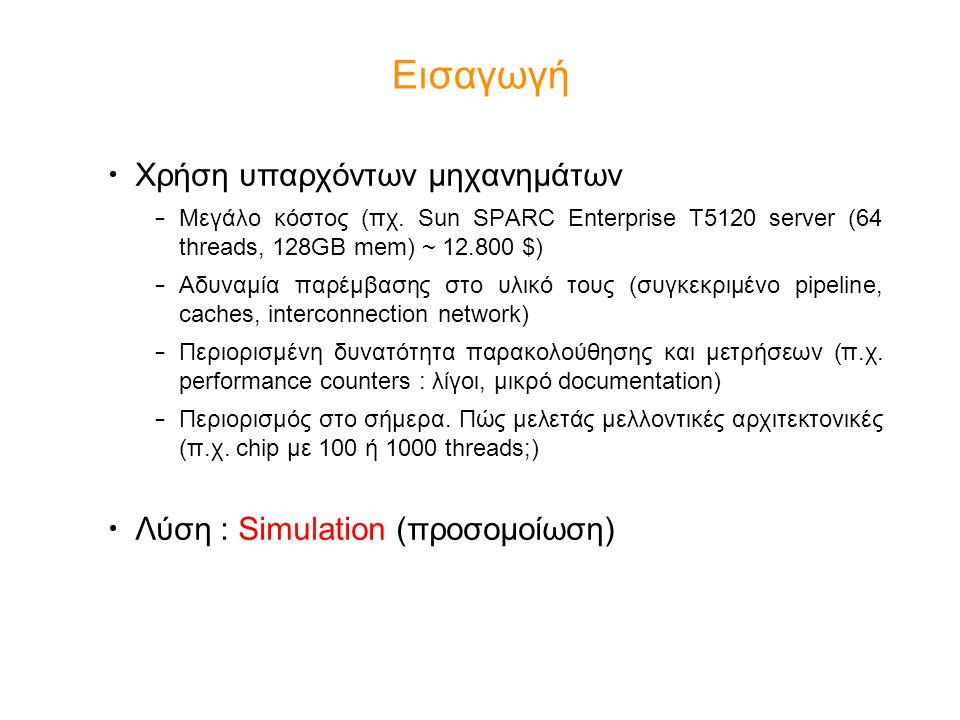 Εισαγωγή Χρήση υπαρχόντων μηχανημάτων Λύση : Simulation (προσομοίωση)