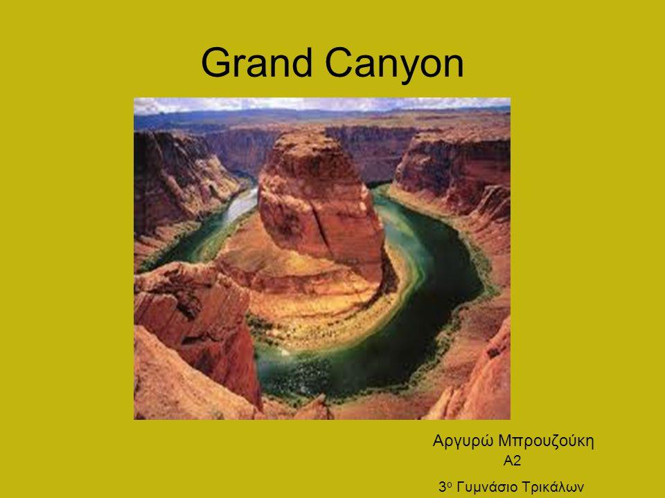Grand Canyon Αργυρώ Μπρουζούκη Α2 3ο Γυμνάσιο Τρικάλων