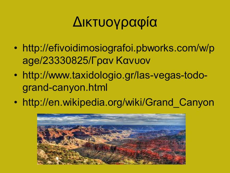 Δικτυογραφία http://efivoidimosiografoi.pbworks.com/w/page/23330825/Γραν Κανυον. http://www.taxidologio.gr/las-vegas-todo-grand-canyon.html.