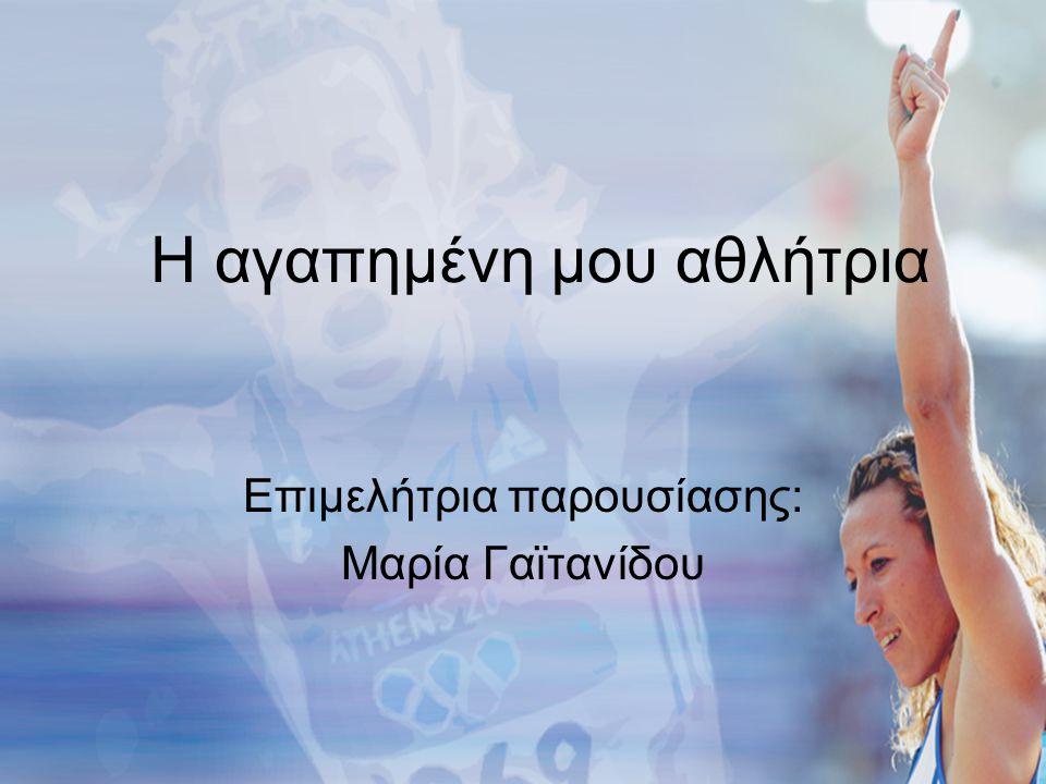 Η αγαπημένη μου αθλήτρια