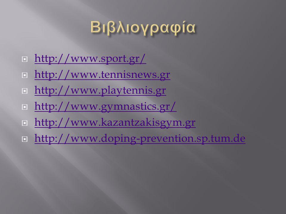 Βιβλιογραφία http://www.sport.gr/ http://www.tennisnews.gr