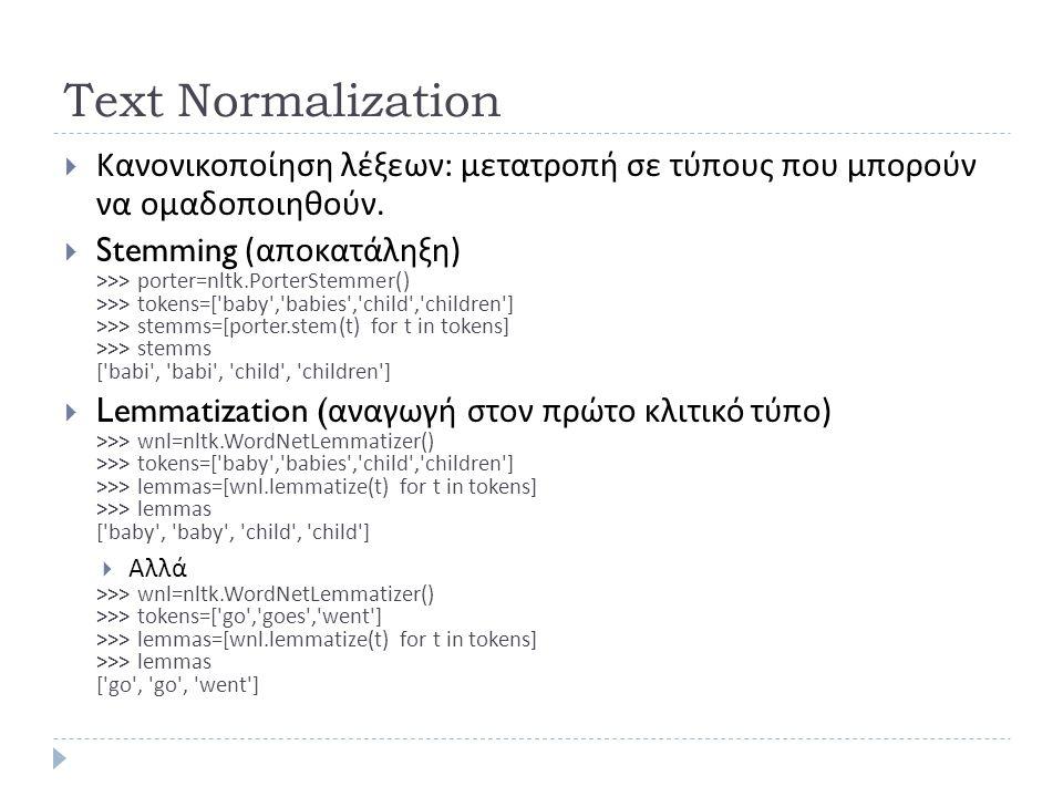 Text Normalization Κανονικοποίηση λέξεων: μετατροπή σε τύπους που μπορούν να ομαδοποιηθούν. Stemming (αποκατάληξη)
