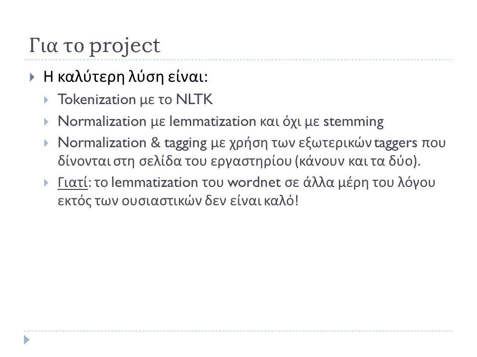 Για το project Η καλύτερη λύση είναι: Tokenization με το NLTK