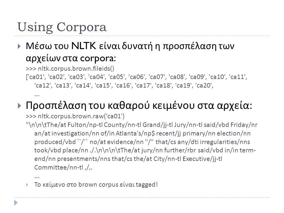 Using Corpora Προσπέλαση του καθαρού κειμένου στα αρχεία: