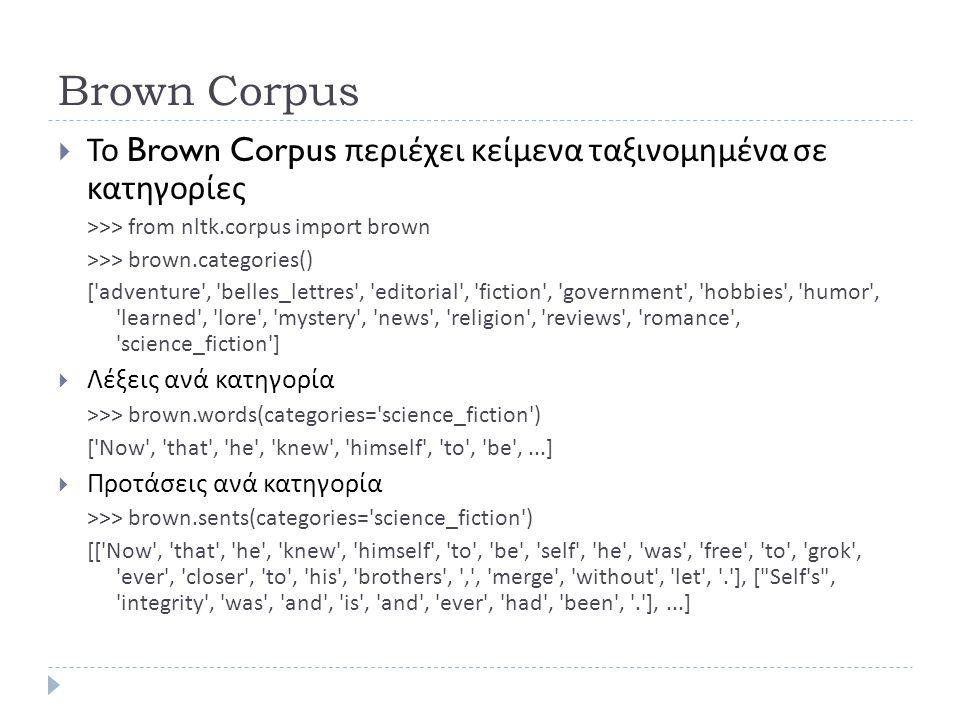 Brown Corpus Το Brown Corpus περιέχει κείμενα ταξινομημένα σε κατηγορίες. >>> from nltk.corpus import brown.