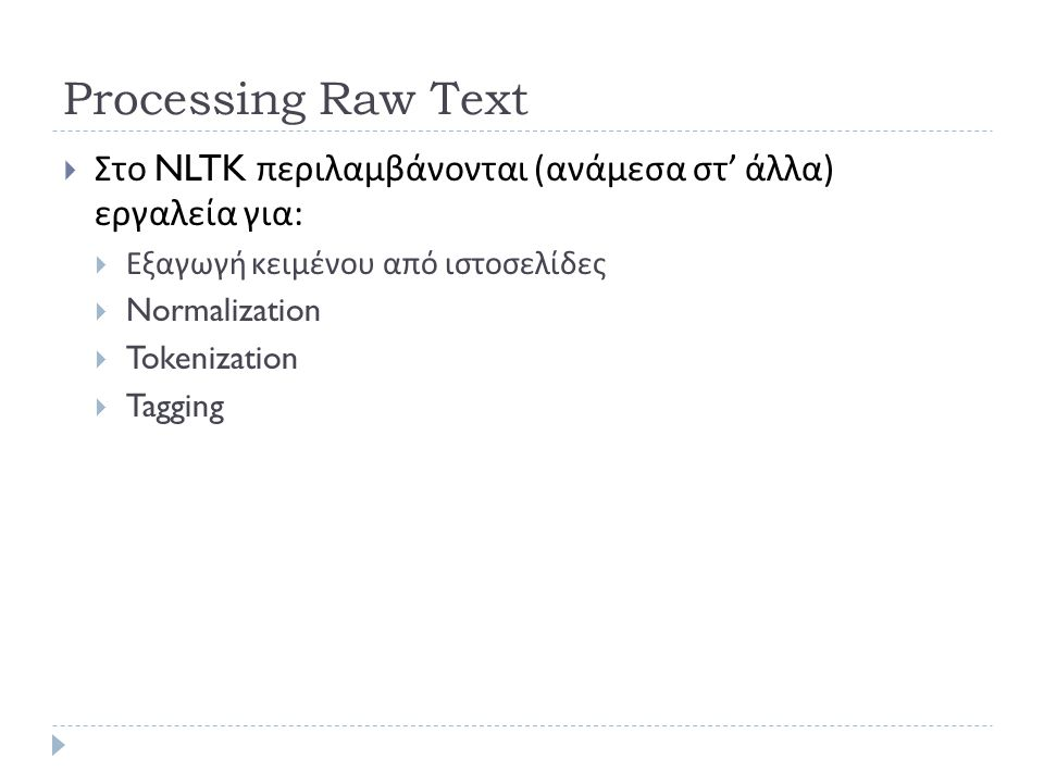 Processing Raw Text Στο NLTK περιλαμβάνονται (ανάμεσα στ' άλλα) εργαλεία για: Εξαγωγή κειμένου από ιστοσελίδες.