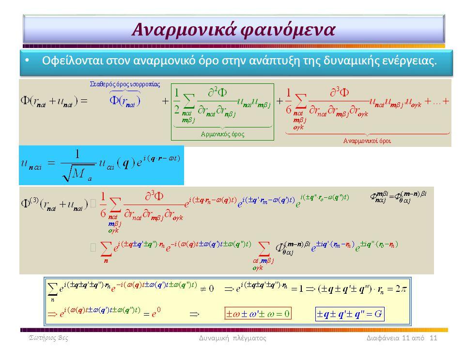 Αναρμονικά φαινόμενα Οφείλονται στον αναρμονικό όρο στην ανάπτυξη της δυναμικής ενέργειας. Σωτήριος Βες.