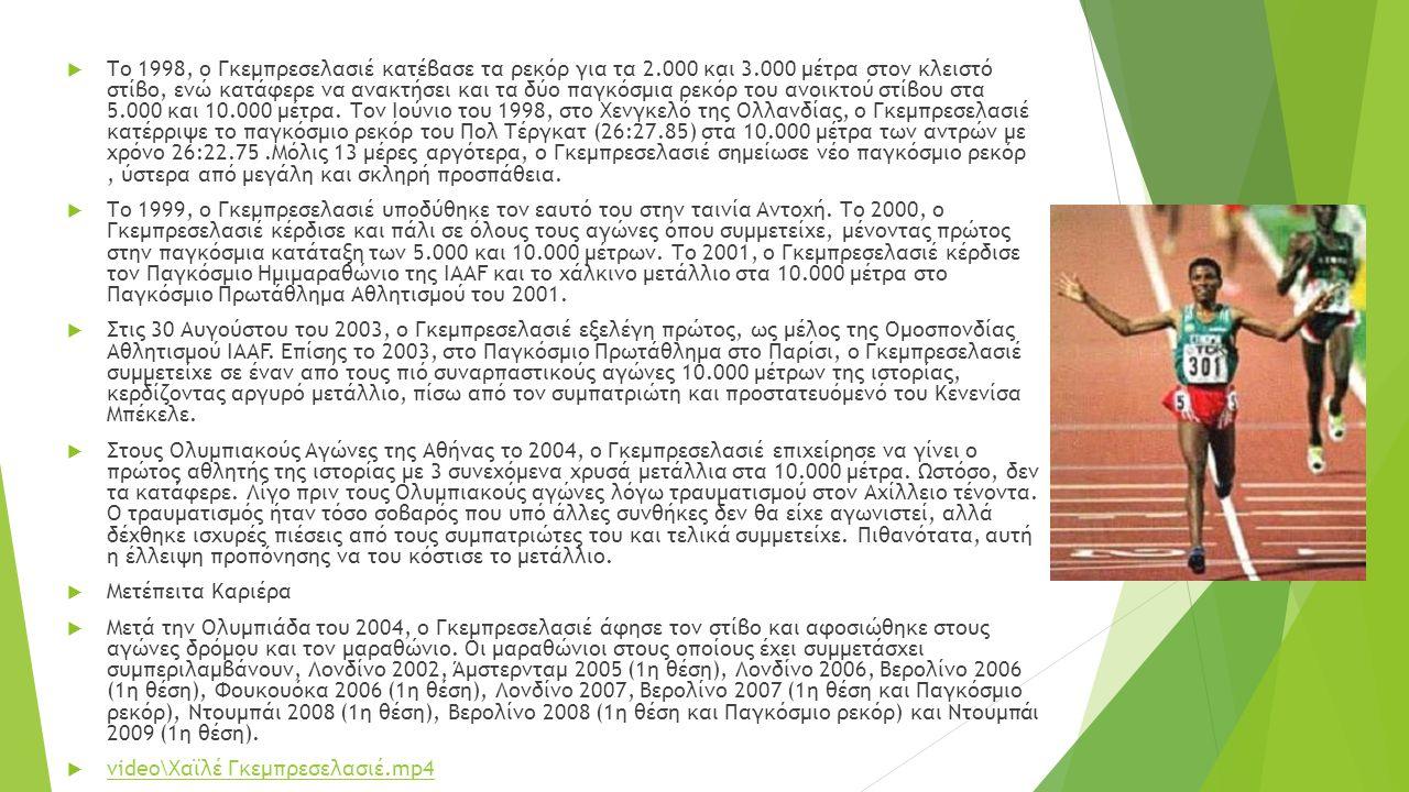 Το 1998, ο Γκεμπρεσελασιέ κατέβασε τα ρεκόρ για τα 2. 000 και 3