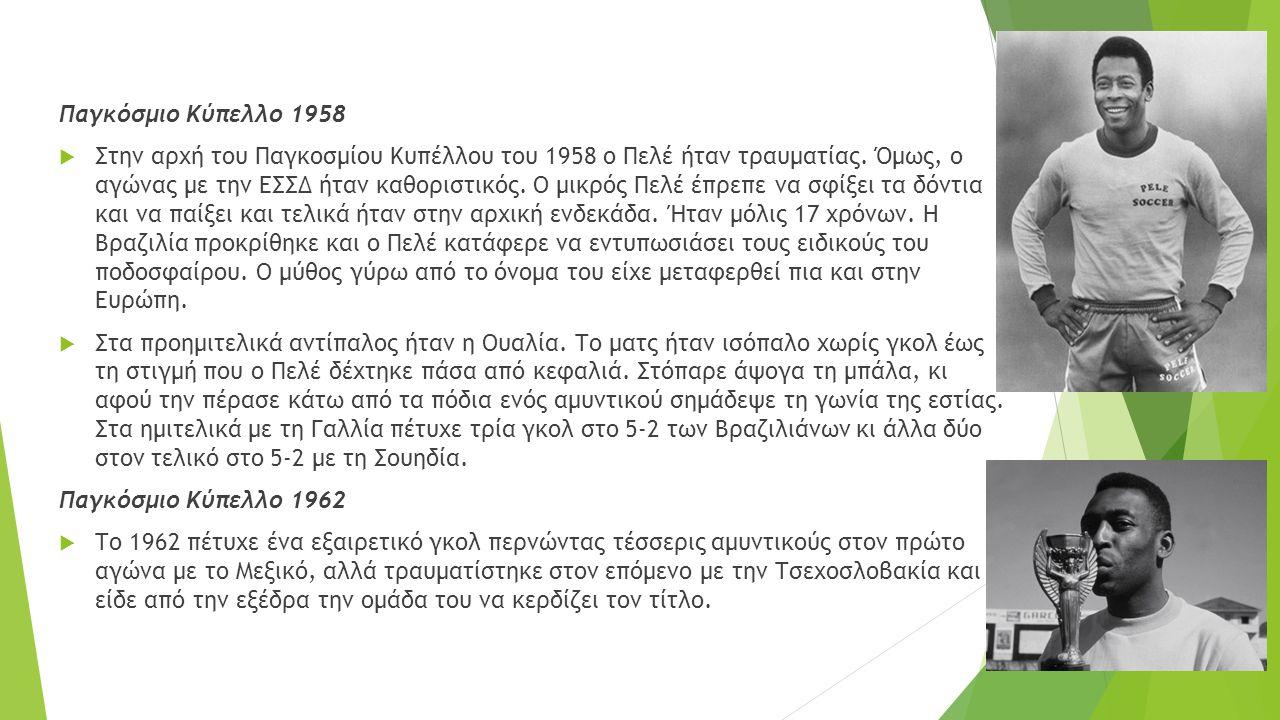 Παγκόσμιο Κύπελλο 1958