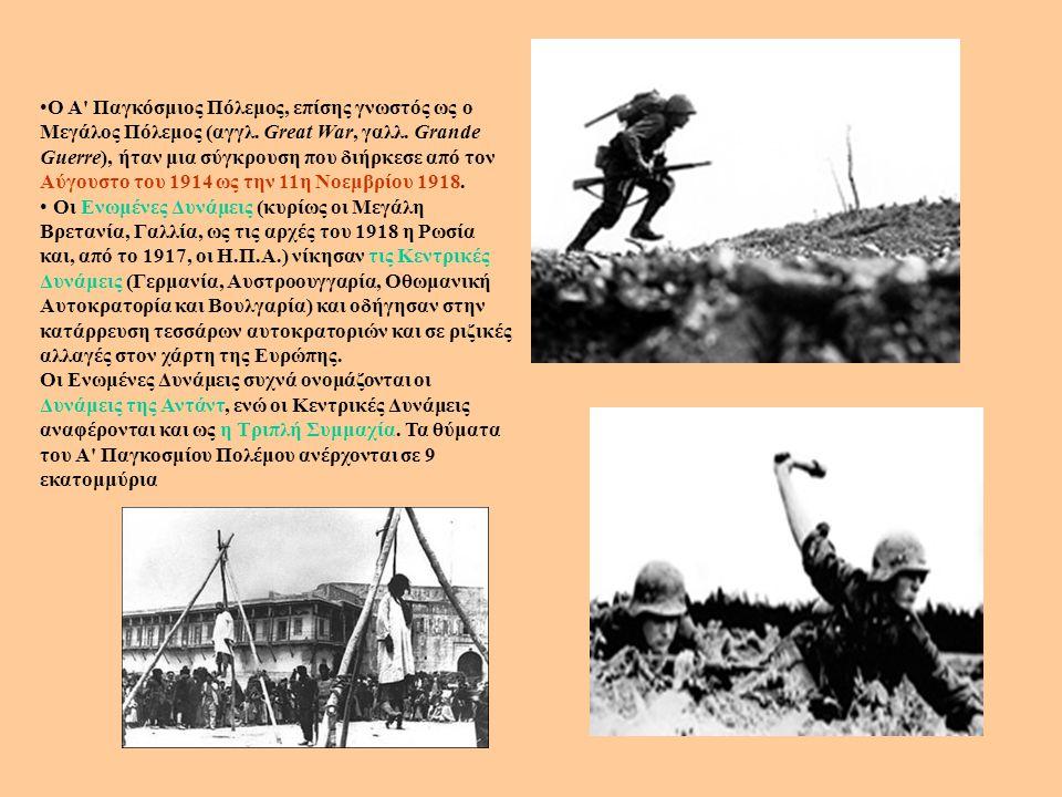 O Α Παγκόσμιος Πόλεμος, επίσης γνωστός ως ο Μεγάλος Πόλεμος (αγγλ