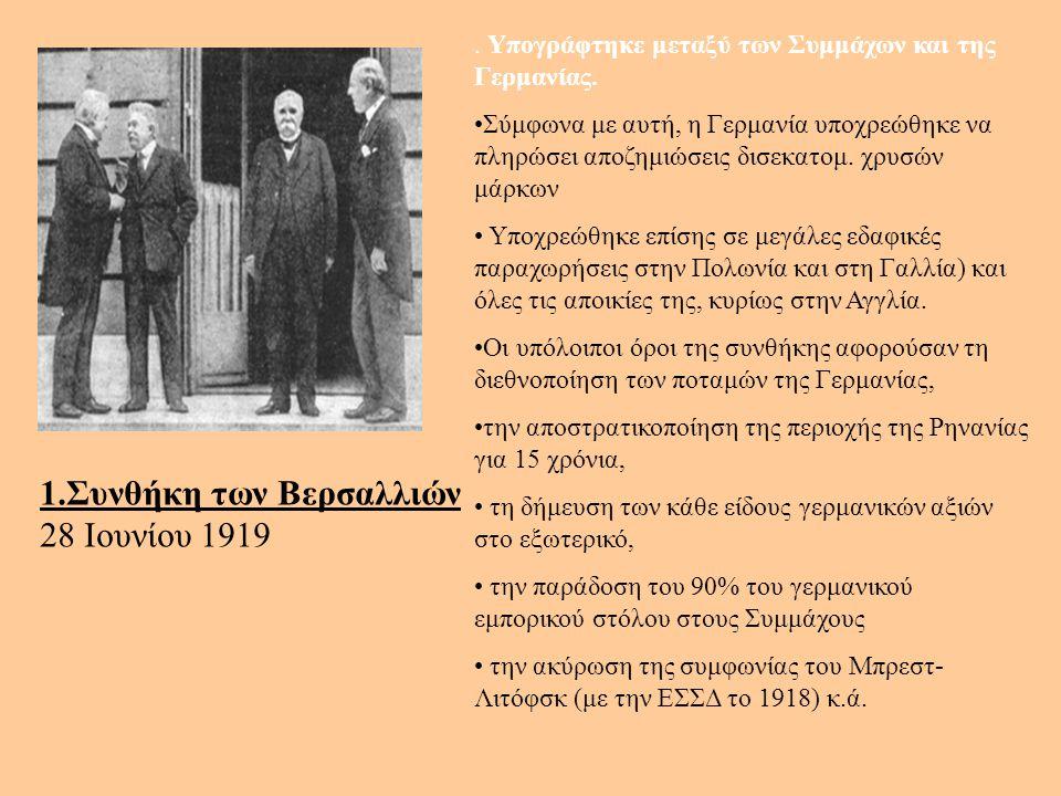 1.Συνθήκη των Βερσαλλιών 28 Ιουνίου 1919