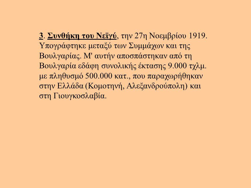 3. Συνθήκη του Νεϊγύ, την 27η Νοεμβρίου 1919