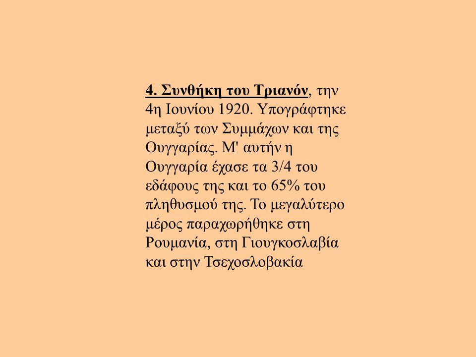 4. Συνθήκη του Τριανόν, την 4η Ιουνίου 1920
