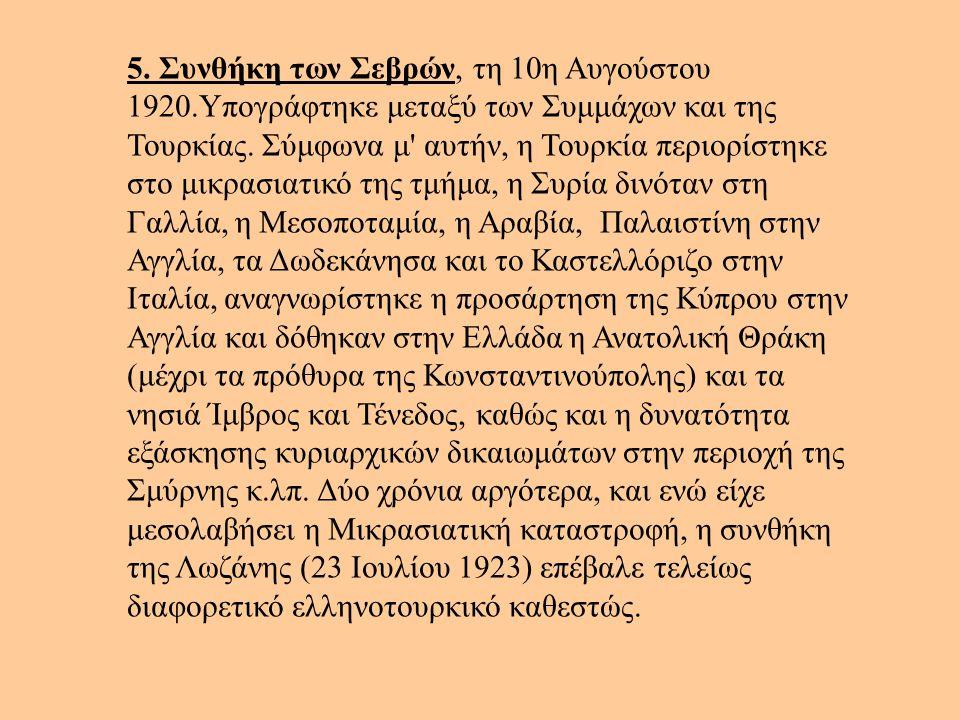 5. Συνθήκη των Σεβρών, τη 10η Αυγούστου 1920