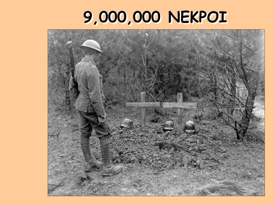 9,000,000 ΝΕΚΡΟΙ