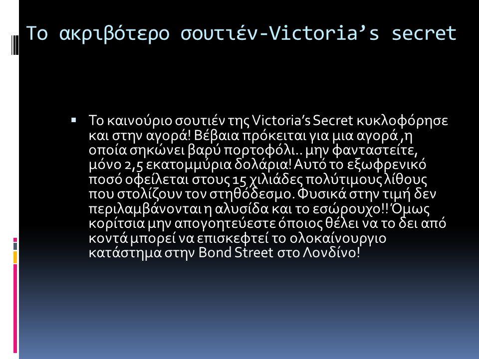 Το ακριβότερο σουτιέν-Victoria's secret