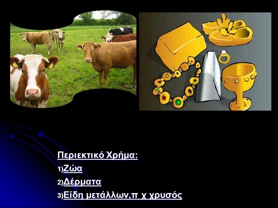 Περιεκτικό Χρήμα: Ζώα Δέρματα Είδη μετάλλων,π χ χρυσός