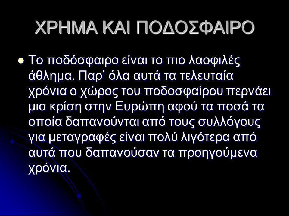 ΧΡΗΜΑ ΚΑΙ ΠΟΔΟΣΦΑΙΡΟ