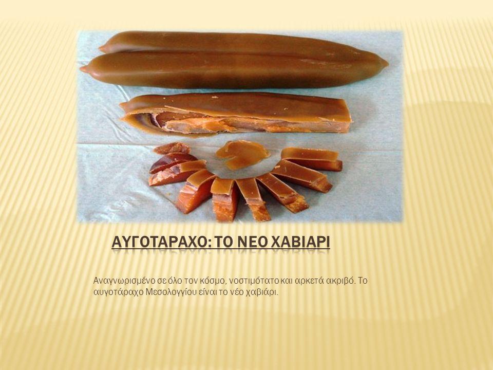 ΑυγοτΑραχο: Το νΕο χαβιΑρι