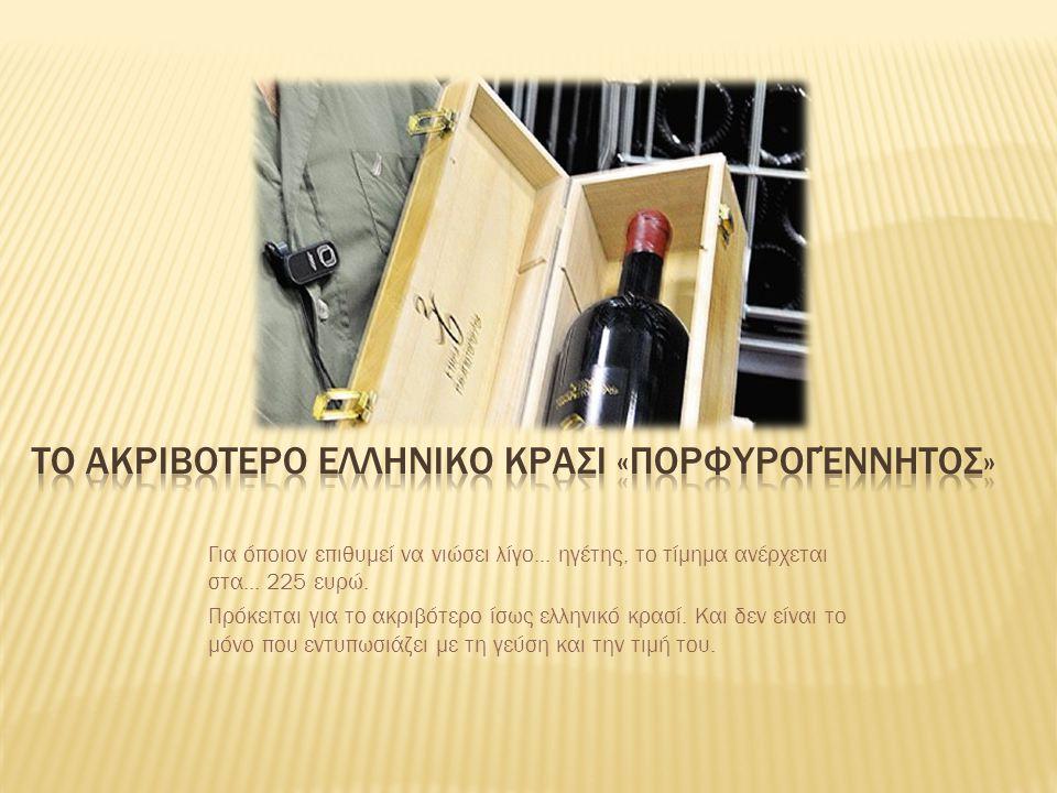 Το ακριβοτερο ελληνικο κρασι «Πορφυρογέννητος»