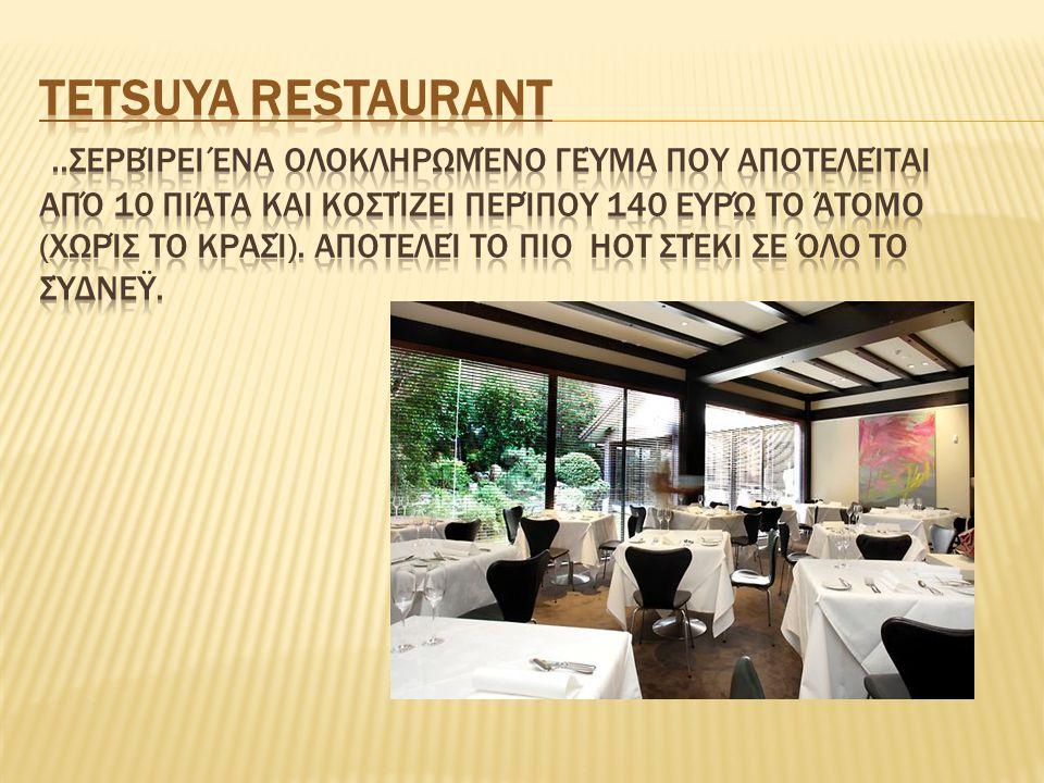 Tetsuya Restaurant ..σερβίρει ένα ολοκληρωμένο γεύμα που αποτελείται από 10 πιάτα και κοστίζει περίπου 140 ευρώ το άτομο (χωρίς το κρασί).