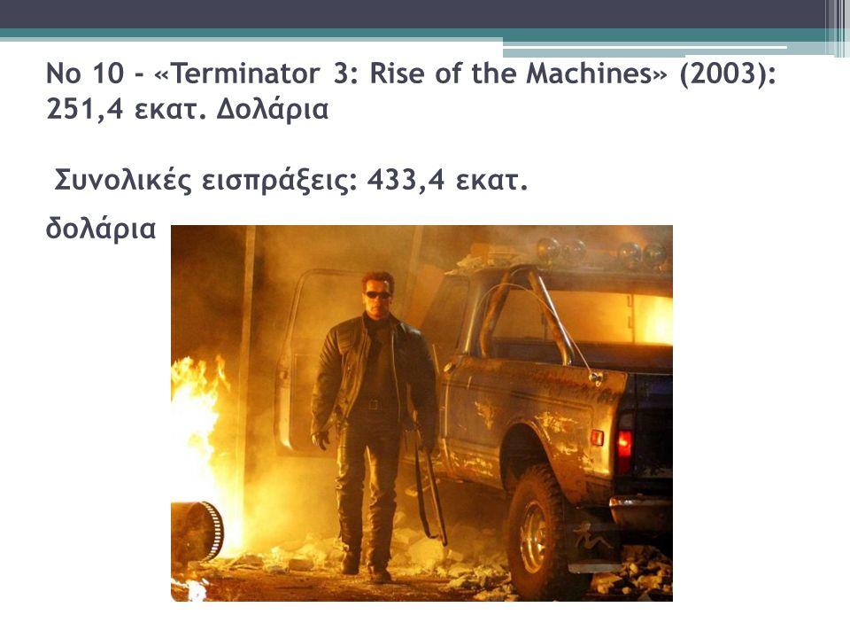 Νο 10 - «Terminator 3: Rise of the Machines» (2003): 251,4 εκατ
