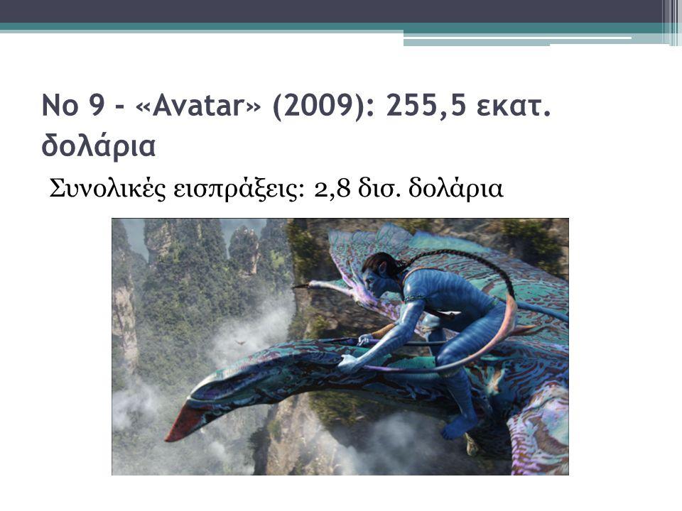 Νο 9 - «Avatar» (2009): 255,5 εκατ. δολάρια