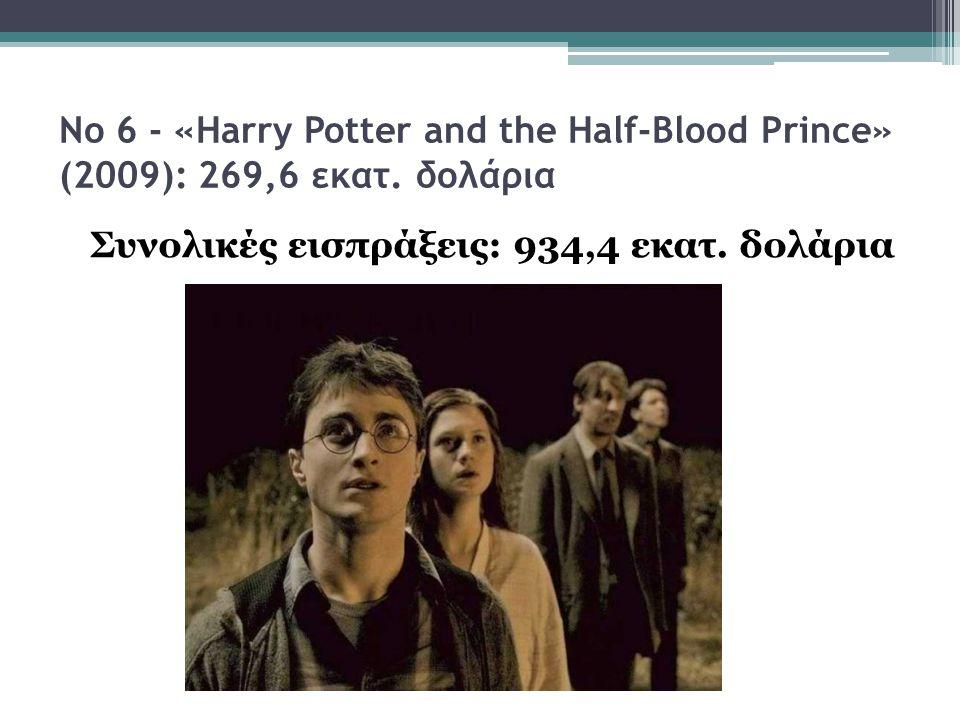 Νο 6 - «Harry Potter and the Half-Blood Prince» (2009): 269,6 εκατ