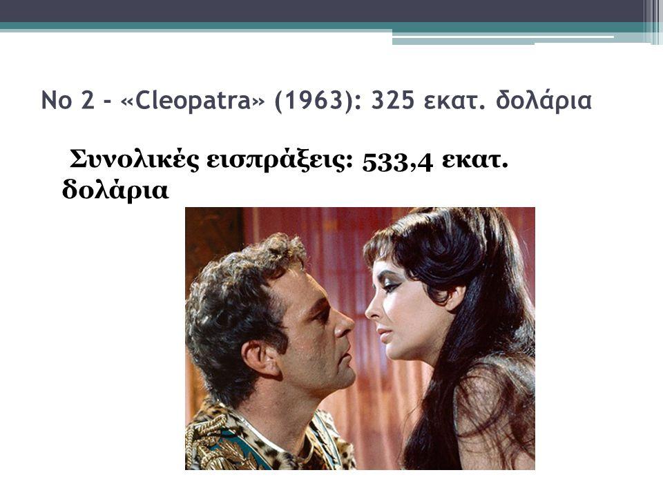 Νο 2 - «Cleopatra» (1963): 325 εκατ. δολάρια