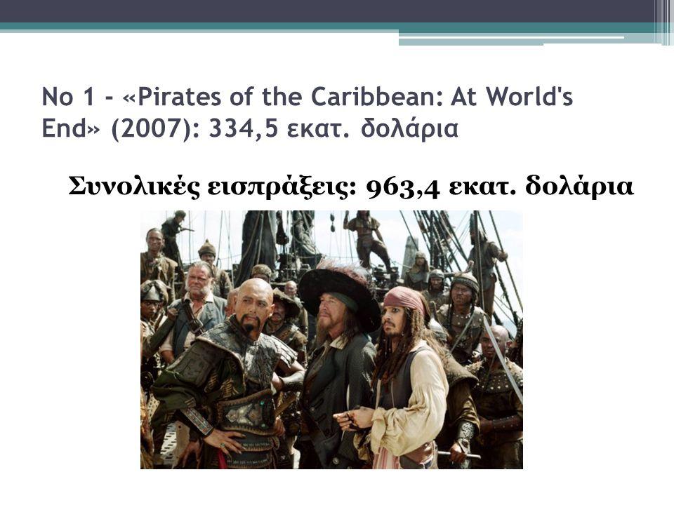 Νο 1 - «Pirates of the Caribbean: At World s End» (2007): 334,5 εκατ