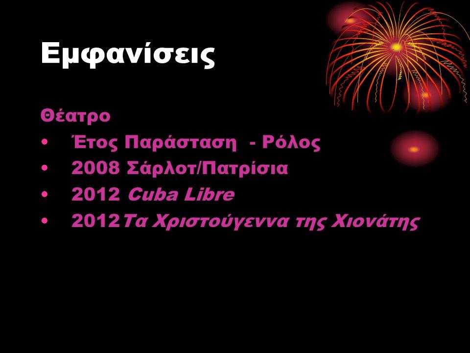 Εμφανίσεις Θέατρο Έτος Παράσταση - Ρόλος 2008 Σάρλοτ/Πατρίσια