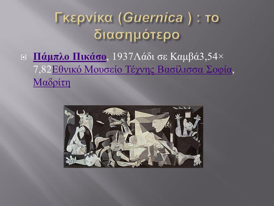 Γκερνίκα (Guernica ) : το διασημότερο