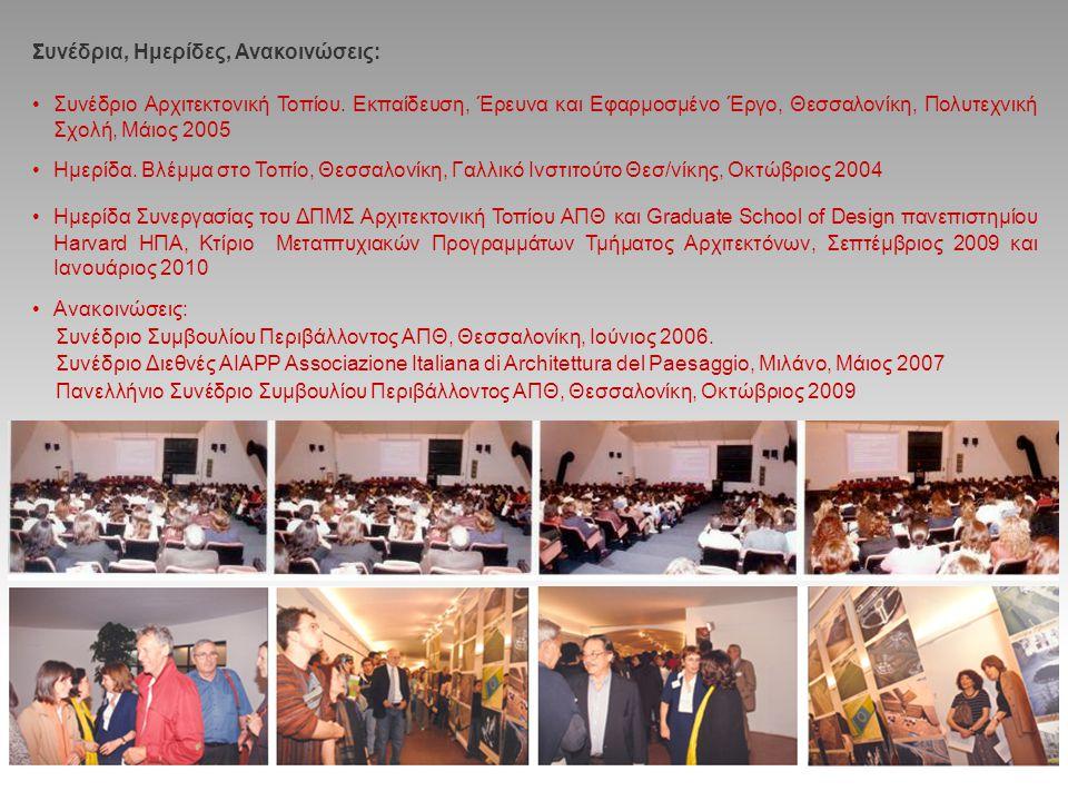 Συνέδρια, Ημερίδες, Ανακοινώσεις: