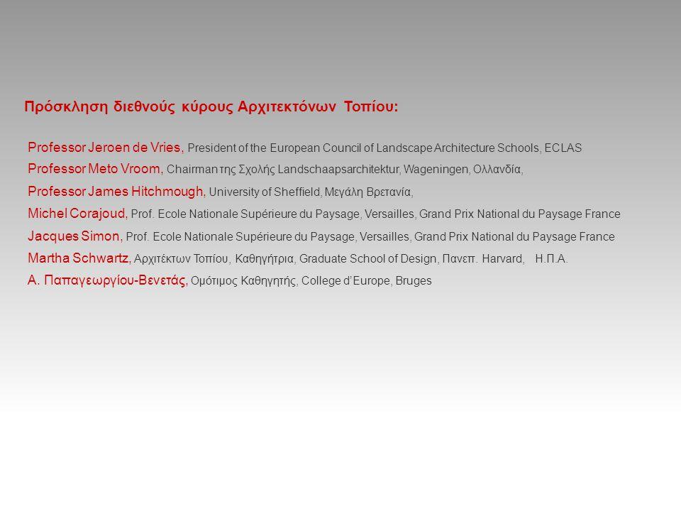 Πρόσκληση διεθνούς κύρους Αρχιτεκτόνων Τοπίου: