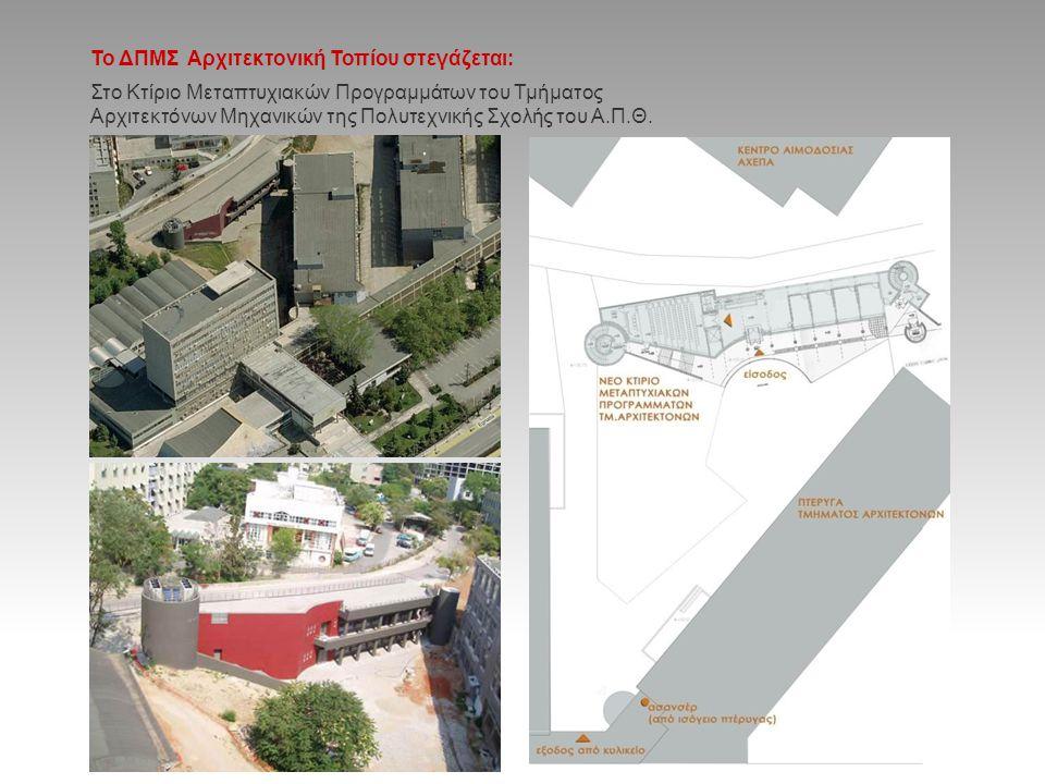 Το ΔΠΜΣ Αρχιτεκτονική Τοπίου στεγάζεται: