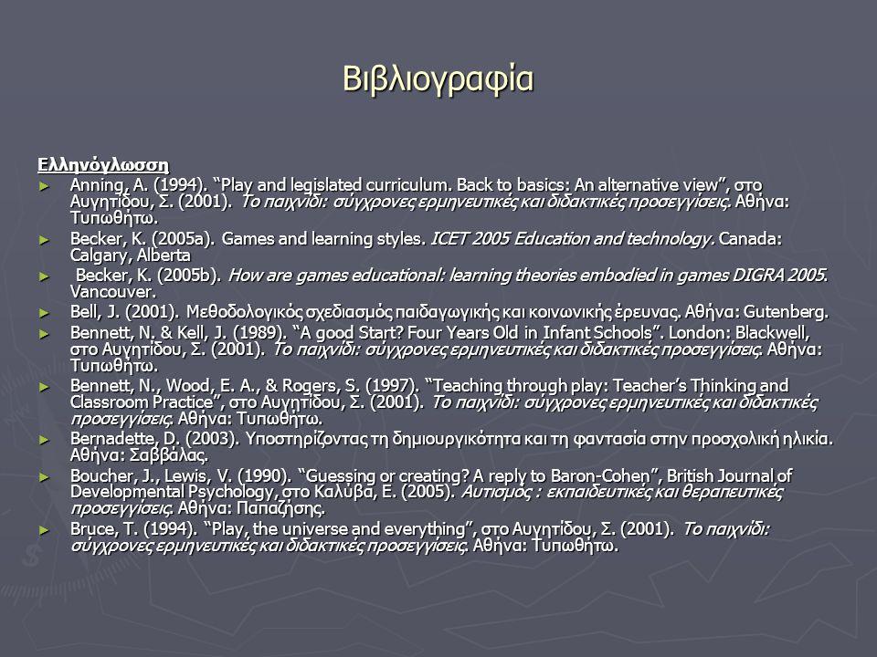 Βιβλιογραφία Ελληνόγλωσση