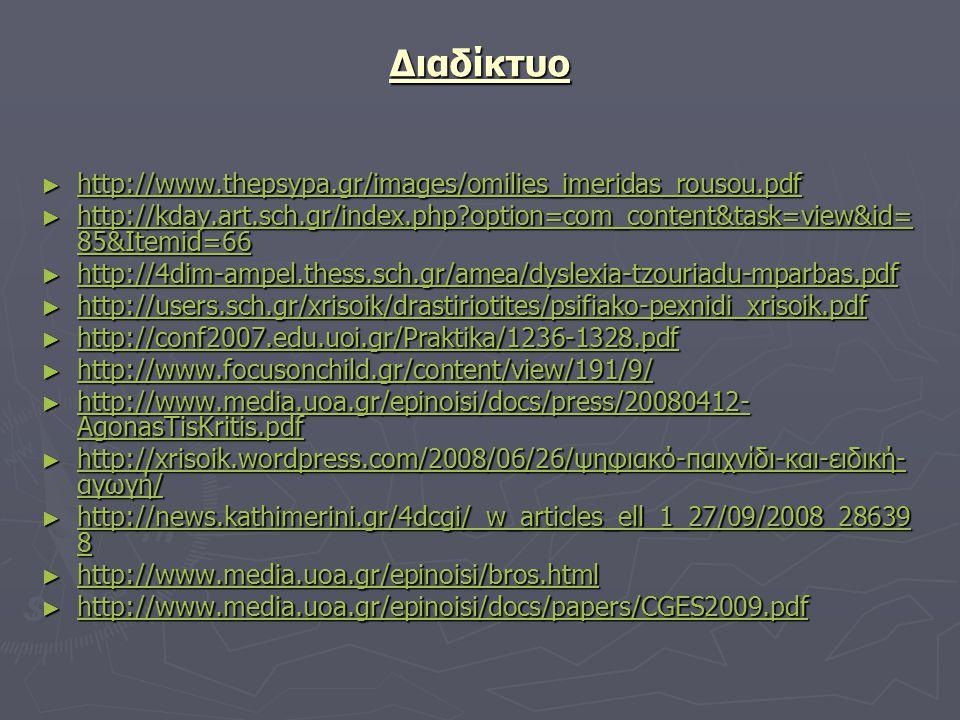 Διαδίκτυο http://www.thepsypa.gr/images/omilies_imeridas_rousou.pdf