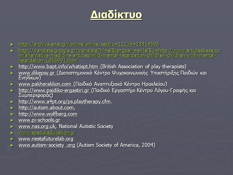 Διαδίκτυο http://archive.enet.gr/online/online_text/c=112,id=33414596