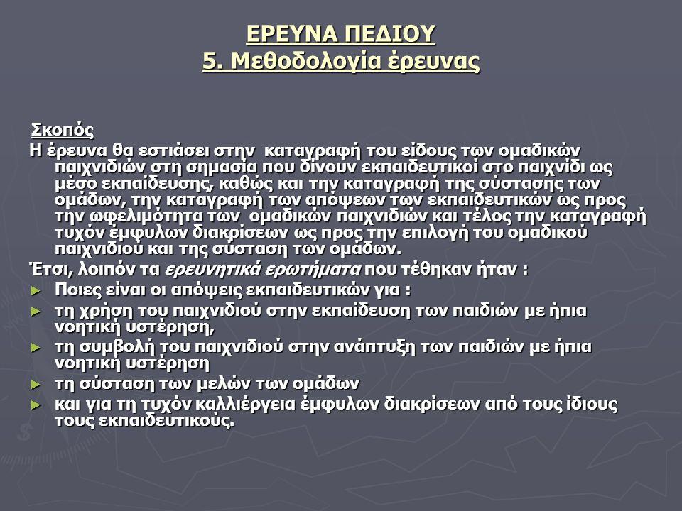 ΕΡΕΥΝΑ ΠΕΔΙΟΥ 5. Μεθοδολογία έρευνας