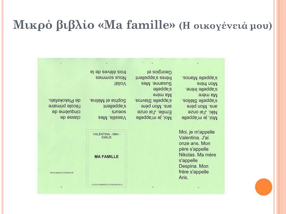 Μικρό βιβλίο «Ma famille» (Η οικογένειά μου)