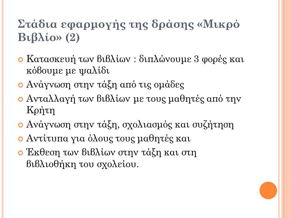 Στάδια εφαρμογής της δράσης «Μικρό Βιβλίο» (2)
